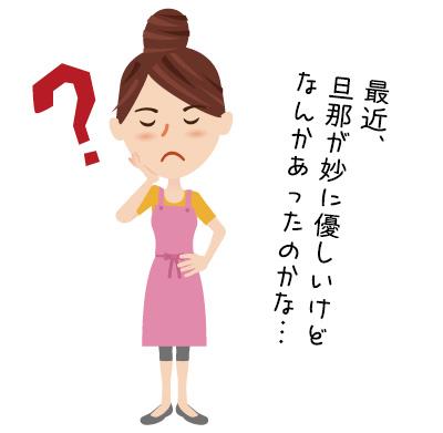 夫の態度が急変してしまった! 原因は何?どう対応すればいいの?