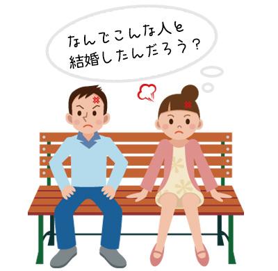 夫婦の意見が合わない!こんな時はどう対処したらいいの?
