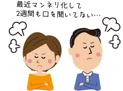 結婚3年目に本当の危険がやってくる!? 夫婦の倦怠期と離婚率の関係